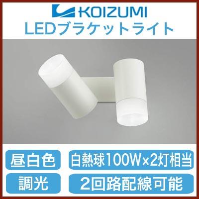 コイズミ照明 照明器具LED可動ブラケットライト 2回路配線可能タイプ白熱球100W×2相当 昼白色 調光 拡散AB38299L