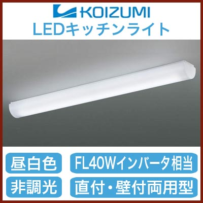 コイズミ照明 照明器具LEDキッチンライト 直付・壁付取付FL40Wインバータ相当 昼白色AH38603L