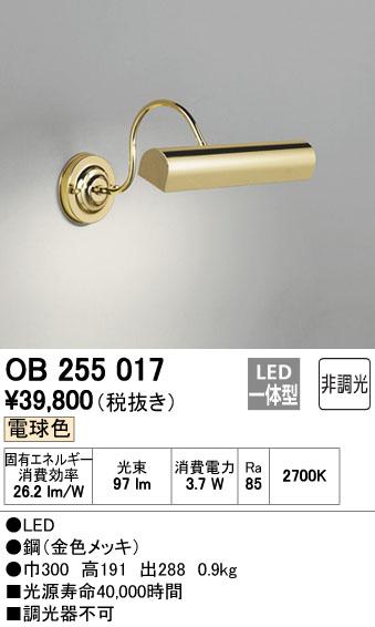 オーデリック 照明器具LEDブラケットライト ピクチャーライト 電球色 非調光OB255017