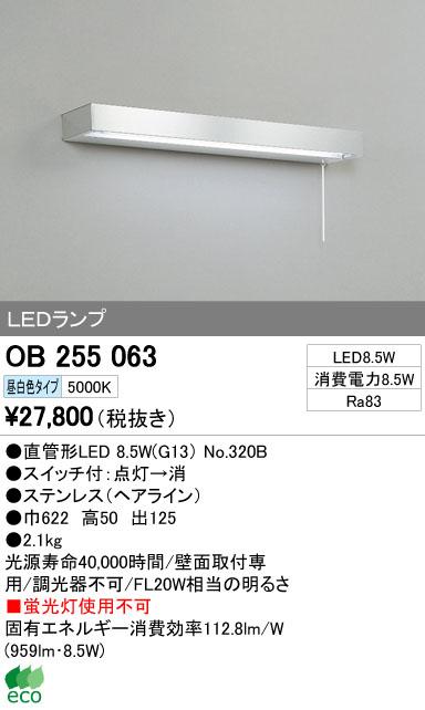 オーデリック 照明器具LEDキッチンライト 引きひもスイッチ付昼白色 非調光 FL20W相当OB255063
