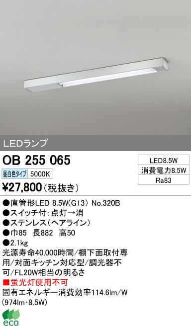 オーデリック 照明器具LEDキッチンライト スイッチ付昼白色 非調光 FL20W相当OB255065