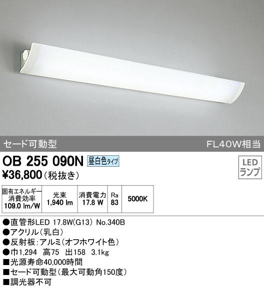 オーデリック 照明器具LEDハイパワーブラケットライト 昼白色 非調光セード可動型 FL40W相当OB255090N