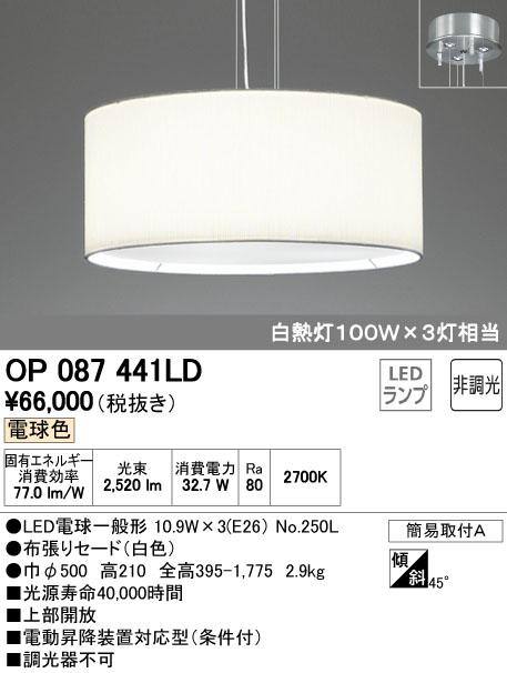 オーデリック 照明器具高天井用LEDペンダントライト 電球色非調光 白熱灯100W×3灯相当OP087441LD