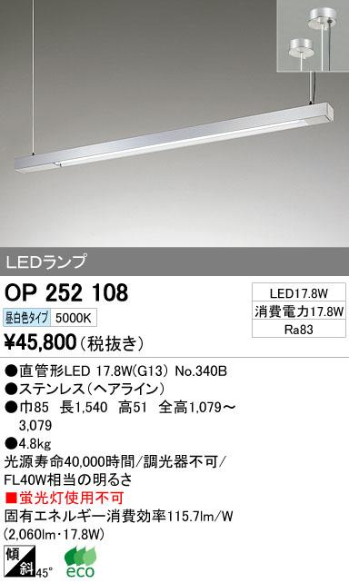 オーデリック 照明器具LEDキッチンライト 昼白色非調光 FL40W相当OP252108