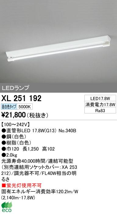 オーデリック 照明器具LED-TUBE ベースライト ランプ型 直付型40形 非調光 2100lmタイプ FL40W相当逆富士型 1灯用 昼白色XL251192