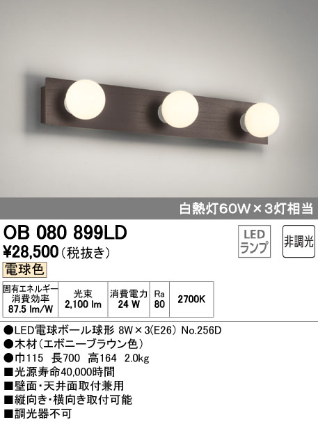 オーデリック 照明器具LEDブラケットライト 電球色非調光 白熱灯60W×3灯相当OB080899LD