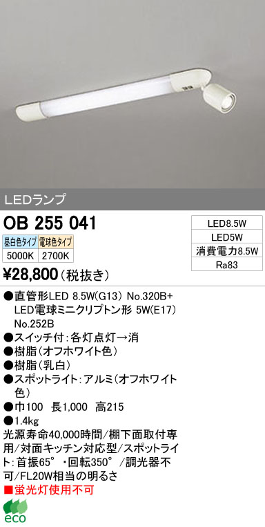 【当店おすすめ品】オーデリック 照明器具スポットライト付LEDキッチンライト昼白色 非調光 FL20W相当OB255041