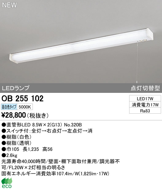 オーデリック 照明器具LEDキッチンライト 昼白色 非調光スイッチ付 点灯切替型 FL20W×2灯相当OB255102