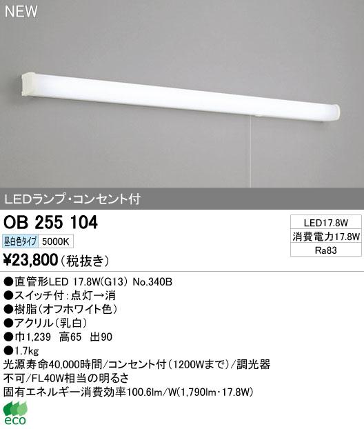 オーデリック 照明器具LEDキッチンライト 昼白色 非調光スイッチ・コンセント付 FL40W相当OB255104
