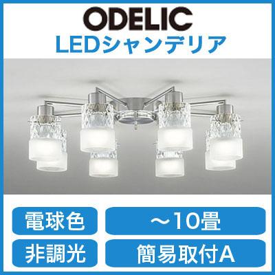 ★オーデリック 照明器具LEDシャンデリア 電球色OC257009LD【~10畳】