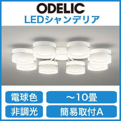 オーデリック 照明器具LEDシャンデリア 電球色OC257014LD【~10畳】