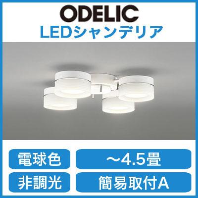 オーデリック 照明器具LEDシャンデリア 電球色OC257017LD【~4.5畳】