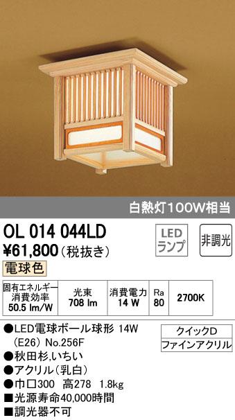オーデリック 照明器具LED和風小型シーリングライト 電球色OL014044LD【LED照明】