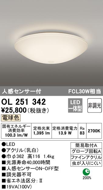 オーデリック 照明器具お・ま・かセンサLED小型シーリングライト 電球色内玄関用 人感センサ FCL30W相当OL251342