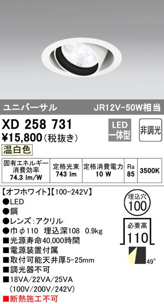 【8/30は店内全品ポイント3倍!】XD258731オーデリック 照明器具 OPTGEAR LEDユニバーサルダウンライト M形(一般型) 非調光 JR12V-50W相当 49° 温白色 XD258731