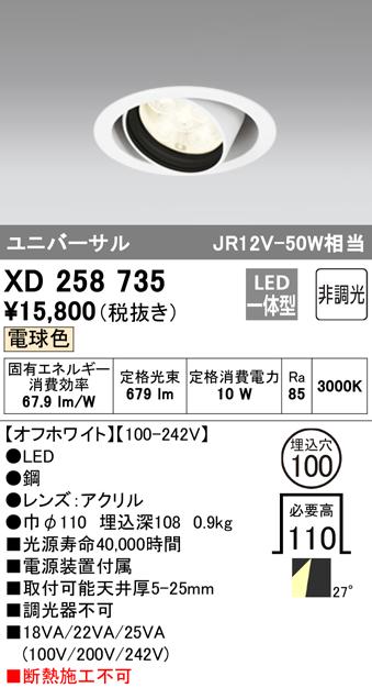 【8/30は店内全品ポイント3倍!】XD258735オーデリック 照明器具 OPTGEAR LEDユニバーサルダウンライト M形(一般型) 非調光 JR12V-50W相当 27° 電球色 XD258735
