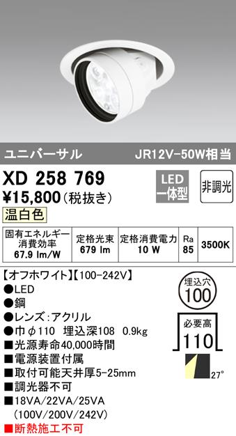 【8/30は店内全品ポイント3倍!】XD258769オーデリック 照明器具 OPTGEAR LEDハイユニバーサルダウンライト M形(一般型) 非調光 JR12V-50W相当 27° 温白色 XD258769