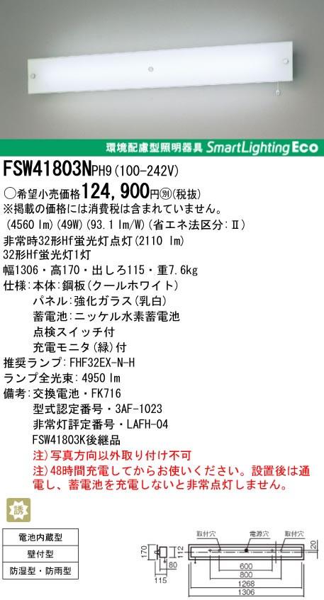 パナソニック Panasonic 施設照明防災照明 非常用照明器具 常時点灯 蛍光灯タイプ 防湿・防雨型壁直付型 FHF32形×1灯 高出力型FSW41803N PH9
