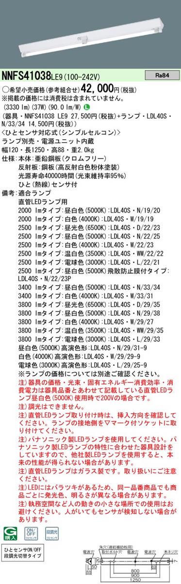 パナソニック Panasonic 施設照明EVERLEDS LEDベースライト シンプルセルコンひとセンサ付き富士型器具 LDL40×1灯用NNFS41038LE9