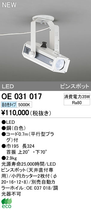 オーデリック 照明部材LED演出効果用照明・舞台用照明OE031017