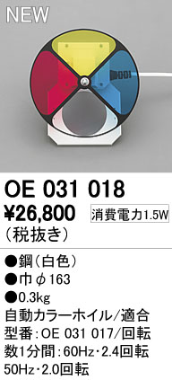 オーデリック 照明部材自動カラーホイルOE031018