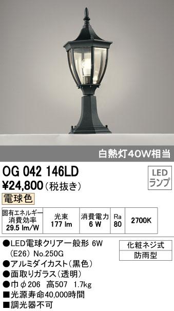 OG042146LDエクステリア LED門柱灯電球色 防雨型 白熱灯40W相当オーデリック 照明器具 玄関 門柱灯 屋外用