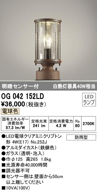 OG042152LDエクステリア LED門柱灯電球色 防雨型 明暗センサ付 白熱灯40W相当オーデリック 照明器具 玄関 門柱灯 屋外用