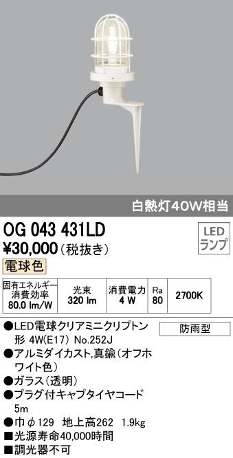 OG043431LDエクステリア LEDガーデンライト電球色 防雨型 白熱灯40W相当 地上高262オーデリック 照明器具 玄関 庭園灯 屋外用