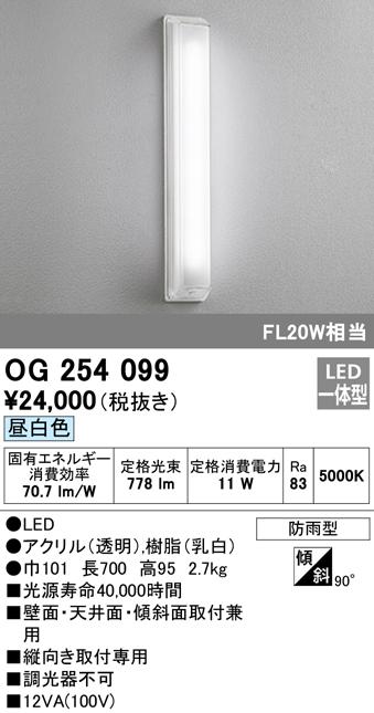 オーデリック 照明器具エクステリア LEDポーチライト昼白色 FL20W相当OG254099