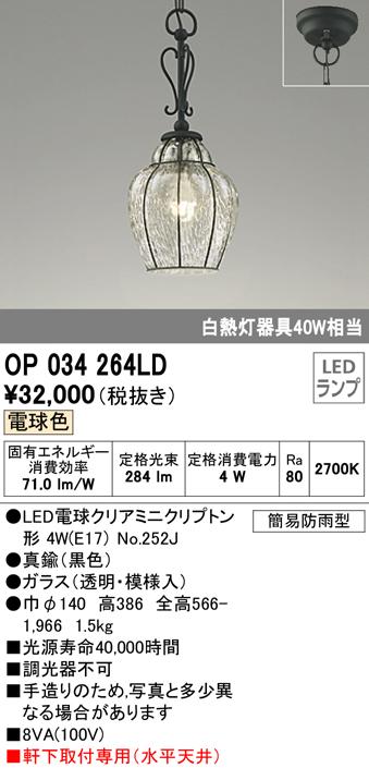 OP034264LDエクステリア LEDポーチライト簡易防雨型 電球色 白熱灯40W相当オーデリック 照明器具 玄関 軒下取付専用