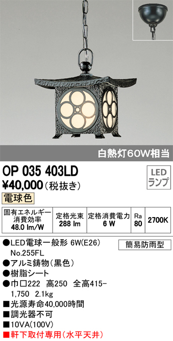 オーデリック 照明器具エクステリア LED和風庭園灯電球色 白熱灯60W相当OP035403LD