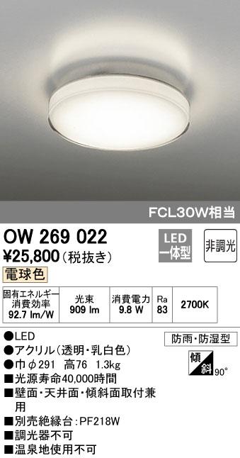 オーデリック 照明器具LEDバスルームライト電球色 非調光 FCL30W相当OW269022