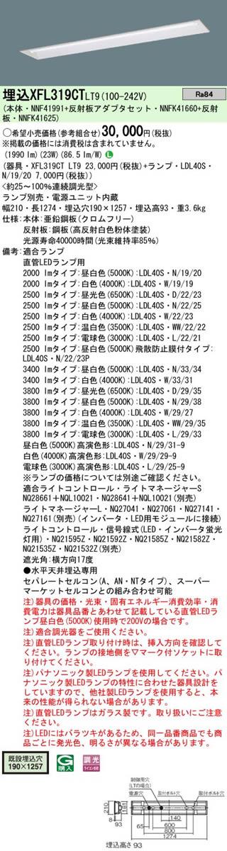 パナソニック Panasonic 施設照明直管LEDランプ搭載ベースライト 埋込型下面開放型器具W190・LDL40×1灯用コンフォート15タイプ 調光可・定格出力型埋込XFL319CT LT9