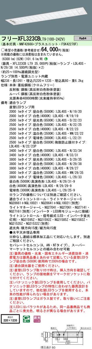 パナソニック Panasonic 施設照明直管LEDランプ搭載ベースライト 埋込型コンフォート15ルーバ付・LDL40×2灯用W220調光可・定格出力型埋込XFL323CB LT9