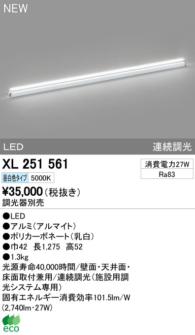 オーデリック 照明器具LED間接照明 施設向けシームレスタイプ調光 1275mm 昼白色XL251561