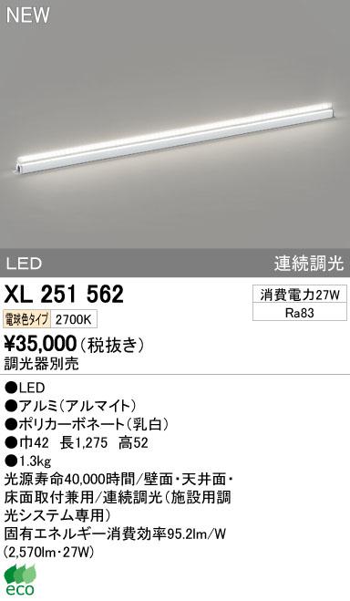 オーデリック 照明器具LED間接照明 施設向けシームレスタイプ調光 1275mm 電球色XL251562