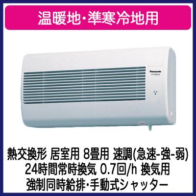 パナソニック Panasonic Q-hiファン壁掛形<熱交換形>温暖地・準寒冷地用居室用(0.7回/h 換気用)8畳用FY-8X-W