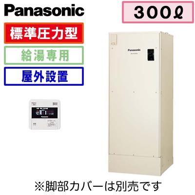 【専用リモコン付】Panasonic 電気温水器 300L給湯専用タイプ 標準圧力型DH-30G5Z