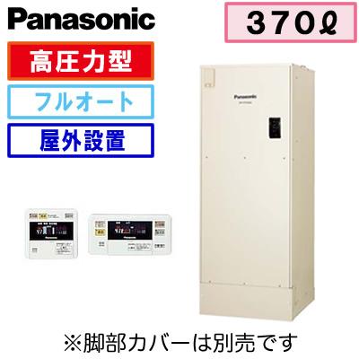 【コミュニケーションリモコン付】Panasonic 電気温水器 370L追いだき機能付フルオートタイプDH-37G5QU