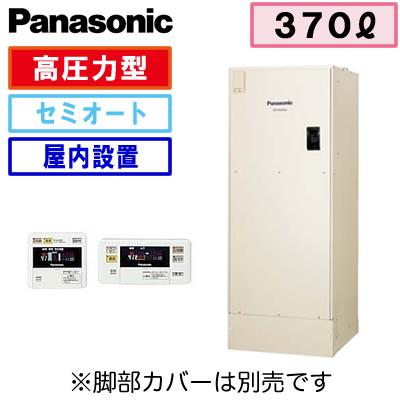 【コミュニケーションリモコン付】Panasonic 電気温水器 370LセミオートタイプDH-37G5SUM