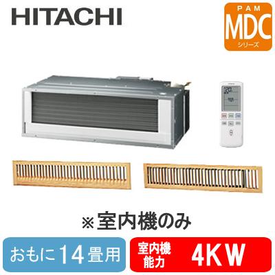 日立 ハウジングエアコンマルチ用室内機フリーダクトタイプ MDCシリーズRAMD-40CS (おもに14畳用)※室内機のみ