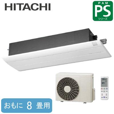 日立 ハウジングエアコン1方向天井カセットタイプ PSシリーズRAP-25SC2 (おもに8畳用)