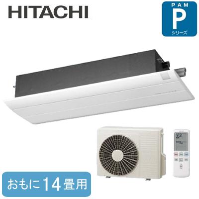 日立 ハウジングエアコン1方向天井カセットタイプ PシリーズRAP-40C2 (おもに14畳用)