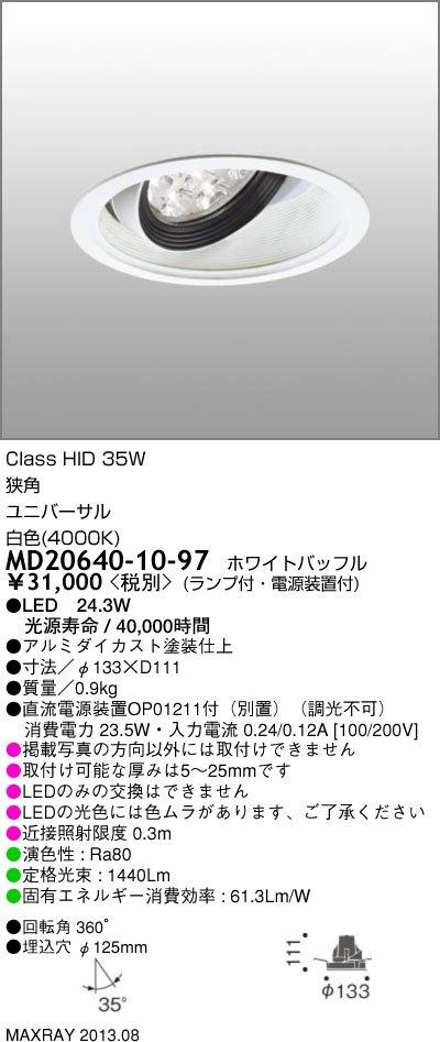 マックスレイ 照明器具CETUS-M LEDユニバーサルダウンライト狭角 白色MD20640-10-97【LED照明】