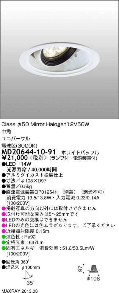 電球色MD20644-10-91【LED照明】 照明器具CETUS-S LEDユニバーサルダウンライト中角 マックスレイ