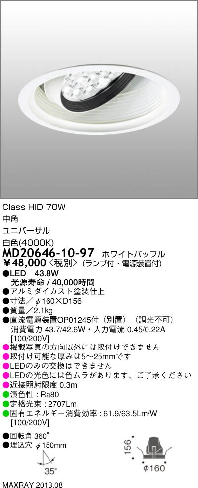 マックスレイ 照明器具CETUS-L LEDユニバーサルダウンライト中角 白色MD20646-10-97【LED照明】
