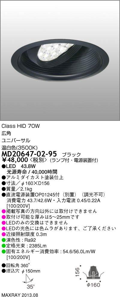 マックスレイ 照明器具CETUS-L LEDユニバーサルダウンライト広角 温白色MD20647-02-95【LED照明】