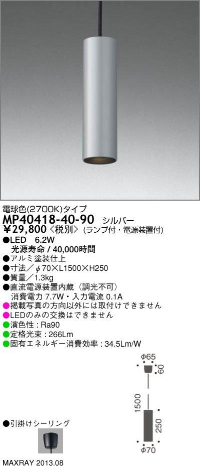 マックスレイ 照明器具LEDペンダントライト 電球色MP40418-40-90【LED照明】