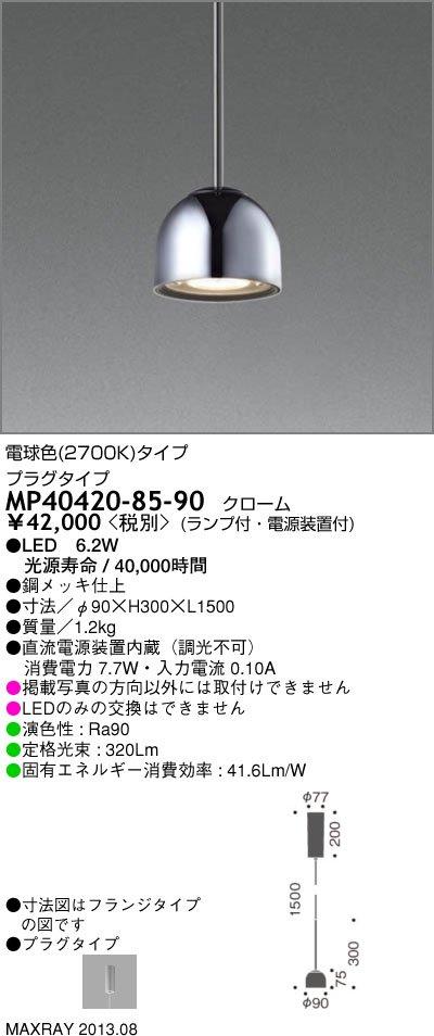 マックスレイ 照明器具LEDペンダントライトプラグタイプ 電球色MP40420-85-90【LED照明】