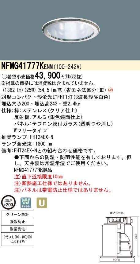 パナソニック Panasonic 施設照明蛍光灯クリーンルーム用ダウンライト ワットフリータイプNFMG41777KENM (24Wランプ組合せ型番)